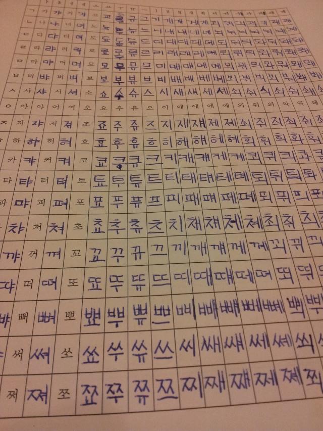 Koreaans schrijfhuiswerk in het begin van juli.